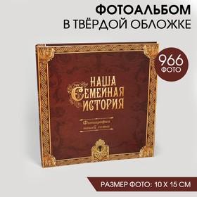 """Фотоальбом на 966 фото """"Семейная история"""""""