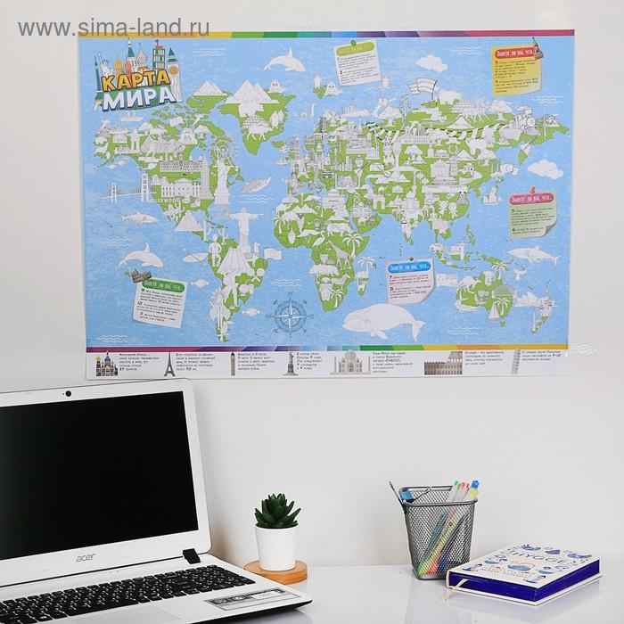 """Карта-раскраска """"Чудеса со всего света"""""""