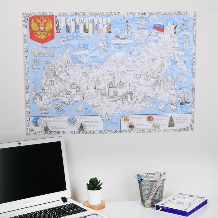 """Карта-раскраска """"Россия"""""""