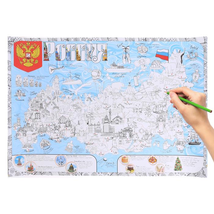 еще россия картинки карта раскраска что обратить