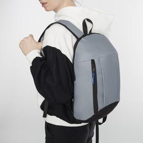 Рюкзак молодёжный, отдел на молнии, наружный карман, цвет серый/чёрный Ош