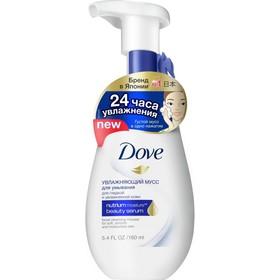 Мусс для умывания Dove «Увлажняющий», 160 мл