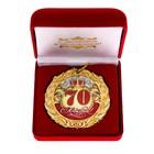 """Медаль в бархатной коробке """"С Юбилеем 70!"""""""