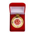 """Медаль с блестками в бархатной коробке """"С юбилеем 55"""""""