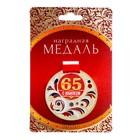 """Медаль с заливкой """"С Юбилеем 65 лет"""""""