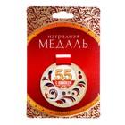 """Медаль с заливкой """"С Юбилеем 55 лет"""""""