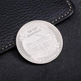 Сувенирная монета «Оренбург», d= 4 см