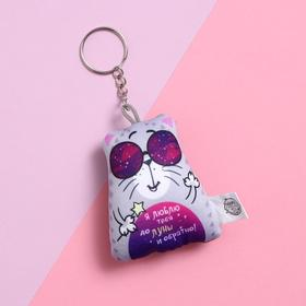 """Anti stress toy - keychain """"I love you to the moon and back"""" 6*7cm"""