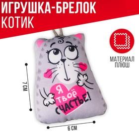"Anti stress toy - keychain ""I am your happiness!"" 6*7cm"