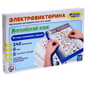 Электровикторина «Английский язык»