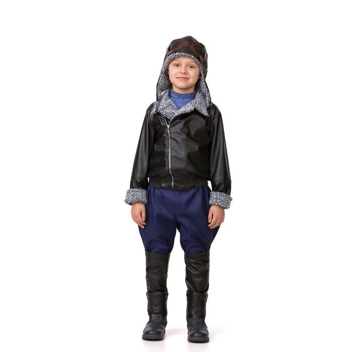 """Карнавальный костюм """"Лётчик"""", текстиль, куртка, брюки, шлем, р-р 34, рост 134 см - фото 105522292"""