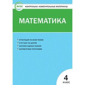 Контр. изм. мат КИМ Математика 4 кл Ситникова /Вако/ФГОС/ Ош