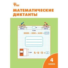 РТ Математические диктанты 4 кл. Дмитриева /ФГОС/ Ош