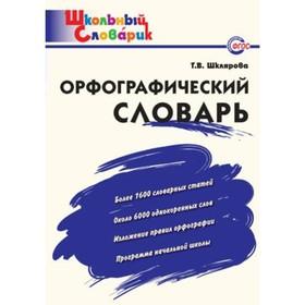 Школьный словарик Орфографический словарь Шклярова/ФГОС Ош