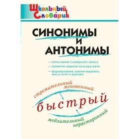 Школьный словарик Синонимы и антонимы Клюхина /Вако/ Ош