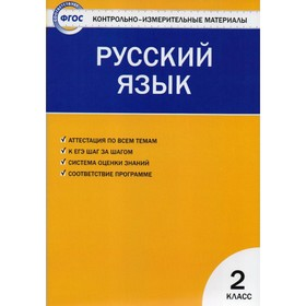 Контр. изм. мат КИМ Русский язык 2 кл. Яценко ФГОС/ Ош