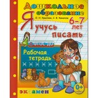 Дошкольное образование. Я учусь писать. 6-7 лет. Крылова О. Н., Конопля С. В.