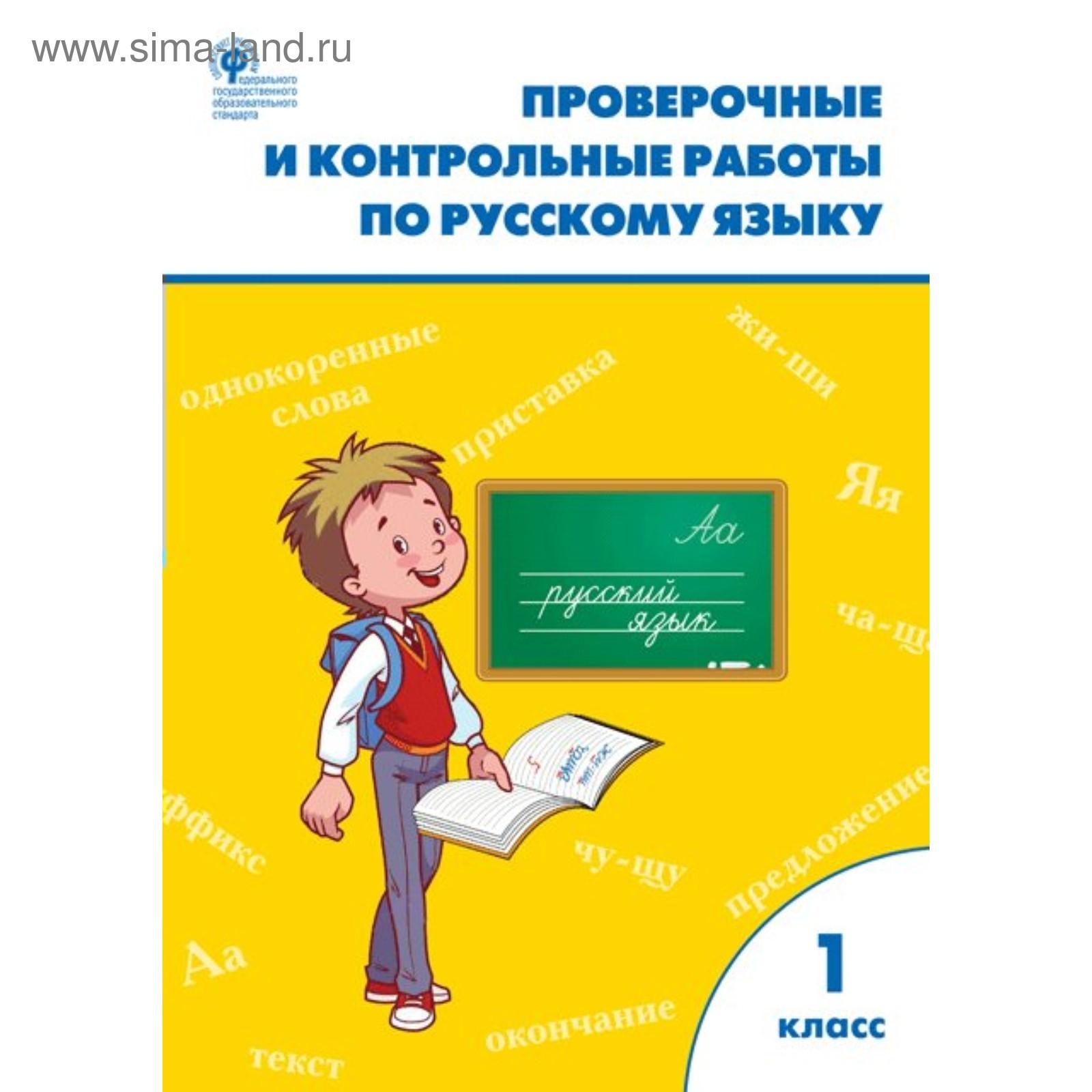 гдз проверочные работы по русскому языку 2 класс максимова