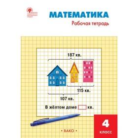 Математика. 4 класс. Рабочая тетрадь. Яценко И. Ф.