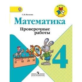 Математика. 4 класс. Проверочные работы. К учебнику Моро М. И., Волкова С. И.