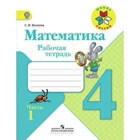 Математика. 4 класс. Рабочая тетрадь к учебнику М. И. Моро. Часть 1. Волкова С. И.