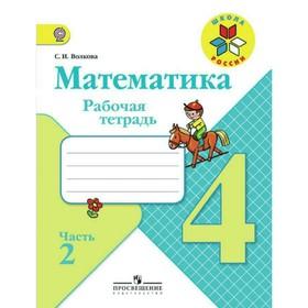 Математика. 4 класс. Рабочая тетрадь к учебнику М. И. Моро. Часть 2. Волкова С. И.