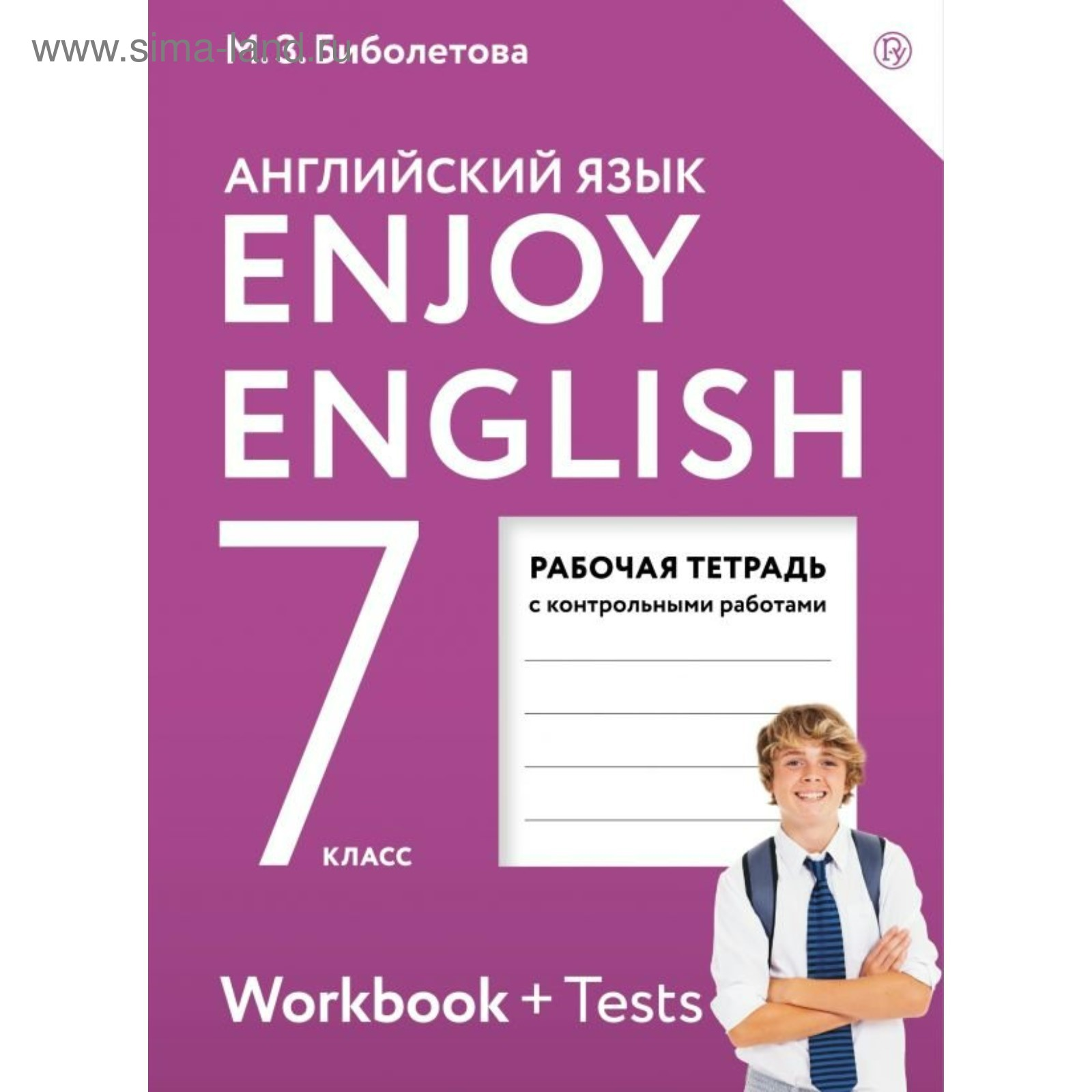 Enjoy english 7 рабочая тетрадь с контрольными работами 5354