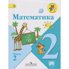 Математика. 2 класс. Учебник в 2-х частях. Часть 2. (онлайн поддержка) Моро М. И., Бантова М. А.