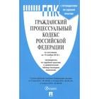 Гражданский процессуальный кодекс Российской Федерации на 10.11.2018г