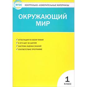 Контр. изм. мат КИМ Окружающий мир 1 кл Яценко /ФГОС/ Ош