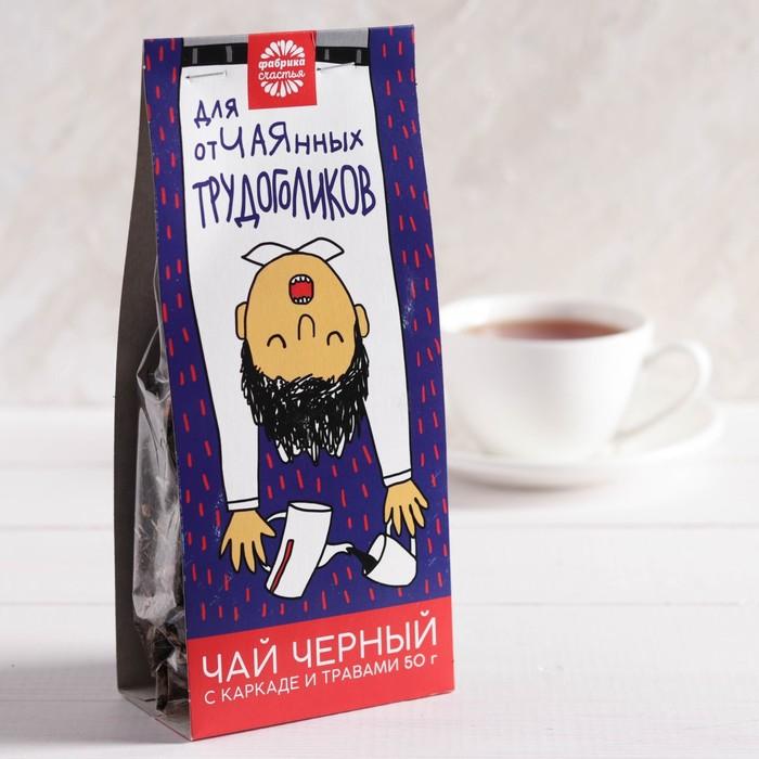 Чай чёрный «Для трудоголиков», 50 г, с каркаде и травами