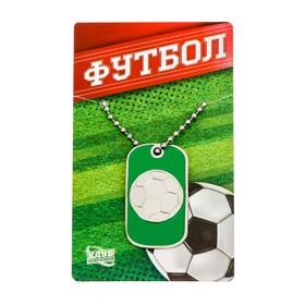 "Жетон спортивный с заливкой ""Футбол"""