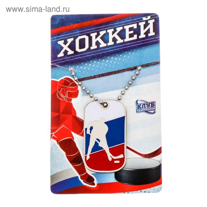 """Жетон спортивный с заливкой """"Хоккей"""""""