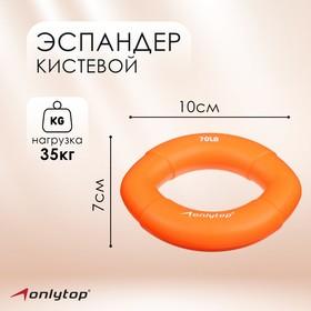 Эспандер кистевой 10 х 7 см, нагрузка 35 кг, цвет оранжевый
