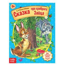 Русская народная сказка «Сказка про храброго Зайца», 12 страниц Ош