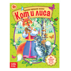 """Russian folk tale """"the cat and the Fox"""", 16 pages"""