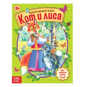 Русская народная сказка «Кот и лиса», 16 страниц Ош