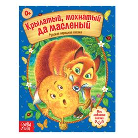 Русская народная сказка «Крылатый, мохнатый да масленый», 12 страниц Ош