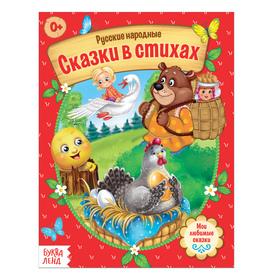 Русские народные сказки в стихах, 16 страниц Ош