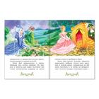 Сказки зарубежные для детей, набор, 10 шт. по 12 стр. - фото 105673405