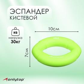Эспандер кистевой 10 х 7 см, нагрузка 30 кг, цвет зелёный