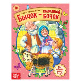 Русская народная сказка «Бычок- смоляной бочок», 12 страниц Ош