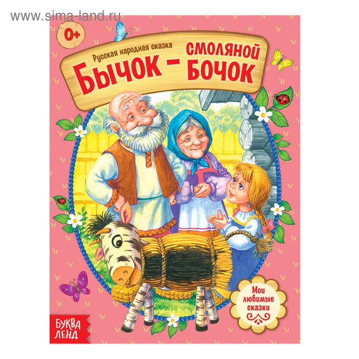 Русская народная сказка «Бычок- смоляной бочок», 12 страниц
