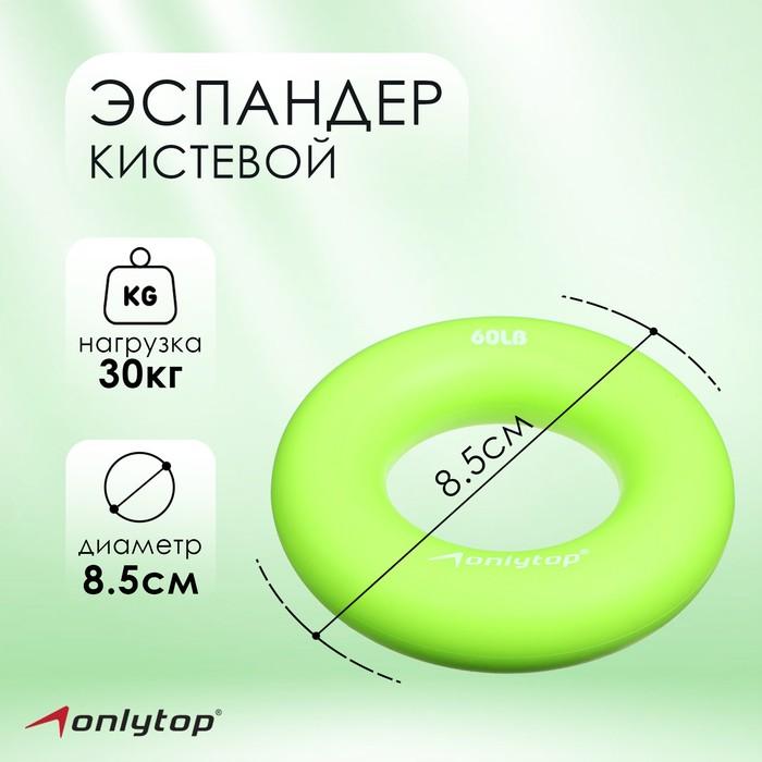 Эспандер кистевой 8,5 см, нагрузка 30 кг, цвет зелёный