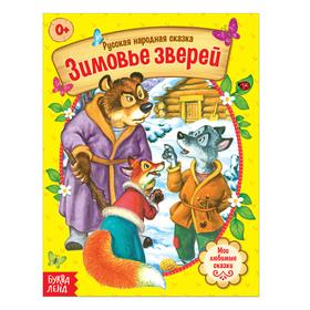 Русская народная сказка «Зимовье зверей», 12 страниц Ош