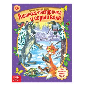 Русская народная сказка «Лисичка-сесртичка и серый волк», 12 страниц Ош