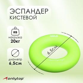 Эспандер кистевой 6,5 см, нагрузка 20 кг, цвет зелёный