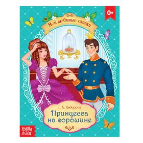 Сказка «Принцесса на горошине» Г. Х. Андерсен, 8 страниц Ош