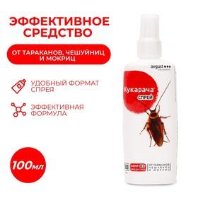 """Средство для уничтожения тараканов, чешуйниц, мокриц """"Кукарача"""" спрей, 100 мл"""
