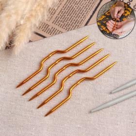 Набор вспомогательных спиц для вязания, d=3мм, 9см, 5шт, цвет золотой